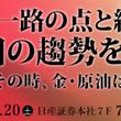 日産証券では7月20日(土)、無料セミナーを開催。産経新聞紙上の人気コラム『石平のChina Watch』でもお馴染みの石平(セキ・ヘイ)氏をゲスト講師に迎え、中国の趨勢とマーケットの行方を探ります。