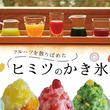 """日本のパスタと甘味『こなな』の""""ヒミツのかき氷""""が6/1より期間限定で登場!"""