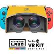 任天堂の「VRゴーグル」、マルチプラットフォーム向け統合開発環境「Unity」に対応!VRゲーム界がますます盛り上がりそう