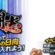 『キャプテン翼ZERO ~決めろ!ミラクルシュート~』新イベントシナリオ、南葛SCピックアップガチャを含む、3つのアップデートを実施