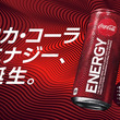 遂に日本発売!コカ・コーラのエナジードリンク「コカ・コーラ エナジー」が今夏上陸へ