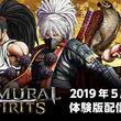 『SAMURAI SPIRITS』体験版が5月31日より配信開始!覇王丸、ナコルル、鞍馬夜叉丸がプレイ可能
