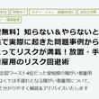 【参加費無料】90分で障がい者雇用が丸わかり!企業向けセミナー開催決定!!