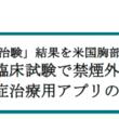 <日本初の「アプリの治験」結果を米国胸部学会議2019 で公表>国内第III相臨床試験で禁煙外来におけるニコチン依存症治療用アプリの有効性を確認