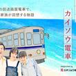 「愛のカイソウ電車」発車!ラジオドラマ続編&YouTubeドラマ化 決定!