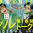 演劇マンガ「ダブル」1巻発売記念、野田彩子と801ちゃんが阿佐ヶ谷で語らう