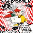 理不尽極まりないアニメ「チャージマン研!」をLIVEミュージカル演劇化 古谷大和、安達勇人、村上幸平らが出演