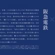 はたらく言葉たち×阪急電鉄「ハタコトレイン」2019年6月1日(土)より神戸本線・宝塚本線・京都本線の3路線にて運行開始