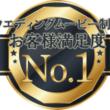 【3冠達成】株式会社レトロミームが「ウエディングムービー制作 お客様満足度 第1位」などで3冠を達成致しました!ゼネラルリサーチ調べ(2019年5月)