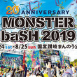 「MONSTER baSH」第3弾で山崎まさよし、HYDE、Saucy Dog追加