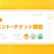 """VALU、 誰でも気軽にイベントを企画し、チケットを販売できる""""イベント・チケット機能""""をリリース"""