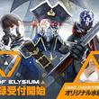 F2Pバトロワ『Ring of Elysium』日本語版の事前登録がDMMで受付開始―限定水着スキンもらえる