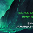 弩級のゲーミングスマホ「Black Shark2」が日本上陸、99,980円