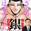 相撲界をむちゃんこ無双!スペリオール発のコメディ「銀 シロガネ」1巻