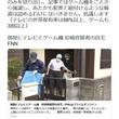 山田太郎・前参議院議員「ゲーム機をことさら強調し、あたかも犯罪と紐付けるような報道」川崎殺傷事件のテレビ報道に