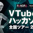 新世代クリエイターの祭典「VTuberハッカソン 全国ツアー 2019」開催