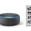 「令和」の時代に「昭和」を楽しむ!音声と「昭和ニュース」で高齢者とのコミュニケーションを図るAmazon Alexaスキル「回想新聞 for Alexa」を提供開始