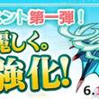 本格ファンタジーRPG【ドラゴンアウェイクン】水無月強化イベント第一弾!『その輝き、麗しく。聖器強化!』開催!新聖器「永久リング」が登場!