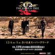 U2、名盤『ヨシュア・トゥリー』を再現する来日公演が決定