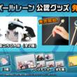 大人気スマホアプリ『アズールレーン』から新作公認グッズ発売! オリジナル耳かき・寝ころび人形が「eStream Store」にて先行販売開始!