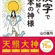 神様の名前に使われている漢字の意味や成り立ちを読み解くことで、神様たちの本当の姿が見えてくる。 『漢字で読み解く日本の神様』発売!