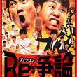 NON STYLE LIVE 2019「Re:争論~リソウロン~」開催& DVD『NON STYLE LIVE~38サンパチ~』発売決定!!