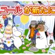 『ムーミンの箱庭アプリ』ソースユール登場記念キャンペーン開催中!