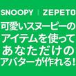 3Dアバターソーシャルアプリ「ZEPETO(ゼペット)」にてスヌーピーアイテムをワールドワイドで提供開始!