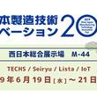 【テクノア】 北九州市の西日本総合展示場 新館で6/19~21に開催される、「西日本製造技術イノベーション2019」に出展いたします。