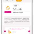 エムティーアイの母子手帳アプリ『母子モ』が北海道網走市で提供を開始!