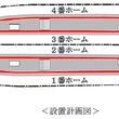 神戸三宮駅における可動式ホーム柵の設置について