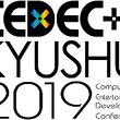 開発者のコミュニティ拡大を目的とした「CEDEC+KYUSHU 2019」が2019年11月23日に開催。セッション講演者は全国から公募