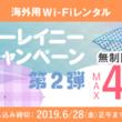 海外用WiFiレンタル Wi-Ho!(R)「ハッピーレイニーキャンペーン」期間延長
