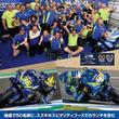 スズキファンなら特別応援席で!  MotoGP 日本グランプリ チームスズキエクスター「パドックツアーご招待」