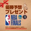 Twitterで投票実施!!NBAファイナル2019優勝予想の結果は!?