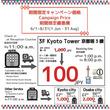 チェックアウト後のお手荷物を100円で京都タワーまで配送!3社合同でキャンペーンを実施