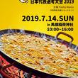2019.7.14(日)国際パエリアコンクール日本代表選考大会2019・都内有数のパワースポット「馬橋稲荷神社」で開催へ