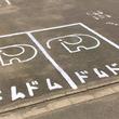 ドムドムハンバーガーの駐車場がユルくてかわいい 懐かしの「ドムぞうくん」がお出迎え