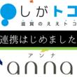 読売テレビグループ運営ウェブメディア「anna(アンナ)」と「しがトコ」が連携スタート!「しがトコ」SNSフォロワー数は、7万人を突破!