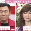 山本リンダ、楽天・三木谷社長との接触事故を謝罪 当て逃げ報道は「事実はございません」