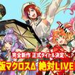 完全新作劇場版の正式タイトルが『劇場版マクロスΔ 絶対 LIVE!!!!!!』に決定!