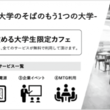 『知るカフェ』×『THE TEAM著者麻野氏』チーム創りを考える。コラボ企画始動!