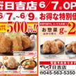 横浜市にからあげ専門店「からやま」がオープンします