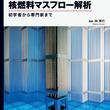 近代科学社Digitalレーベル第3弾! フリーソフトウェアで原子力発電の核燃料マスフロー解析を体験 『HIMMELコードによる核燃料マスフロー解析 初学者から専門家まで』発行