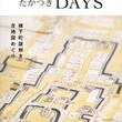 古地図を眺めて旧城下町をブラリまちあるき! 大阪府高槻市の広報誌『たかつきDAYS』 6月号特集は「城下町謎解き古地図めぐり」