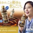 PETボトルの微糖コーヒーが新登場!甘さ控えめで、軽快な飲みごこち「ジョージア ジャパン クラフトマン 微糖」6月17日(月)から全国で新発売