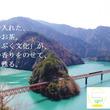 全国の過疎地域で魅力的な事業創出を。地域に活気を取り戻すべく株式会社Arinosが静岡県川根本町で地方創生事業をスタート。