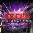『オーバーロード』原作のスマホゲーム「MASS FOR THE DEAD」でメインストーリー『第三章』を6月1日15時より解放!新キャラクター『レイナース』が登場する『混沌召喚 -攻- 』も開催!