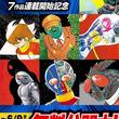 毎日ヒーロー!石ノ森章太郎7作品をコミックDAYSで連続連載開始!第1弾は『サイボーグ009』(石ノ森章太郎)