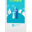 モバイルバッテリーシェアリング「ChargeSPOT」6月1日から家電量販店エディオンに導入!インバウンドに向けたサービスをスタート